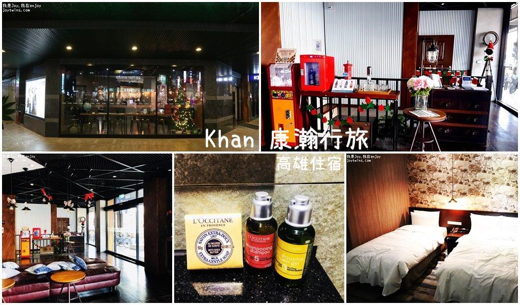 【高雄住宿】Khan 康瀚行旅 歐舒丹房 航海X工業風特色的文青旅店 交通方便 美食多多