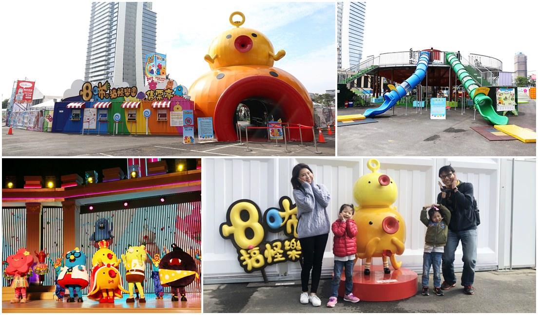 【台中】親子景點 8咘的搞怪樂園 彩虹慶典 原創大型遊樂園讓孩子玩一整天都不會膩!