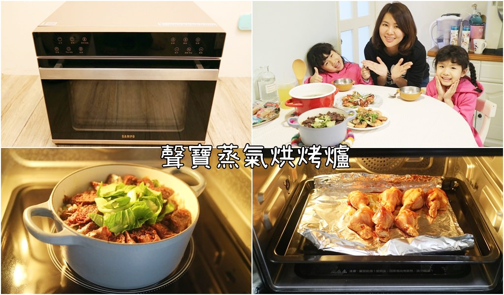 【烹飪實測】聲寶 蒸氣烘烤爐 一機多餐救世主! 上菜好方便!蒸的好好用!