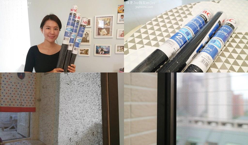 【居家】日本 NBC易潔網紗窗不易沾附灰塵、好清理 超優異的居家好物!再也不用煩惱紗窗清潔與透視度了!