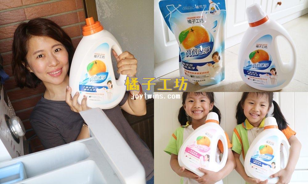 【生活】橘子工坊天然濃縮洗衣精 (高倍速淨、深層淨味)讓沒時間的家長輕鬆潔淨衣物沒煩惱