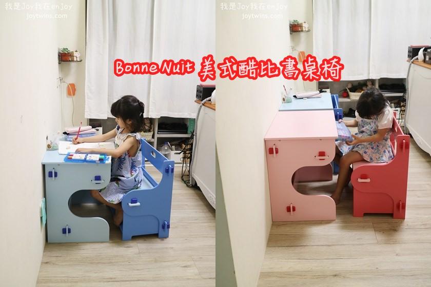 【團購】Bonne Nuit 美式酷比書桌椅與旋轉書櫃 超強收納性小空間家庭必備 孩子自主學習與生活習慣養成的好書桌椅