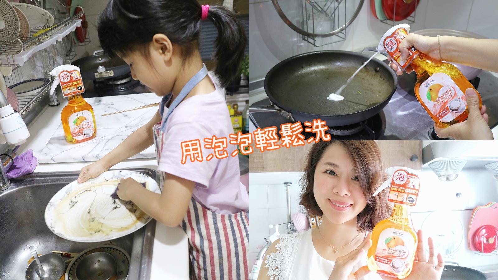 【生活】橘子工坊橘油泡泡食器清潔 用泡泡輕鬆去汙 不殘留好乾淨