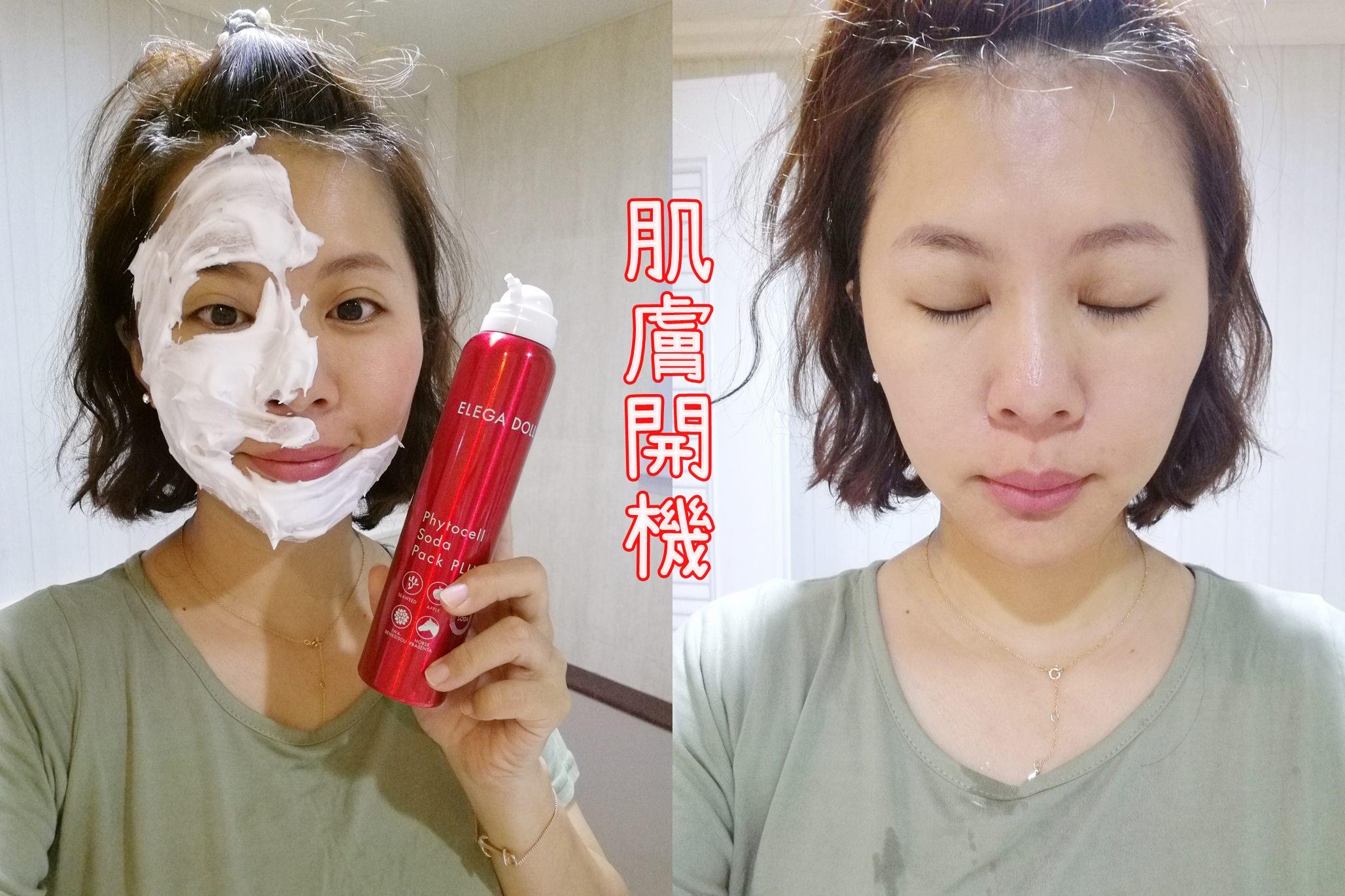 【團購】ELEGA DOLL 活氧抗老碳酸面膜 濃密泡泡只要五分鐘 肌膚都活力甦醒!