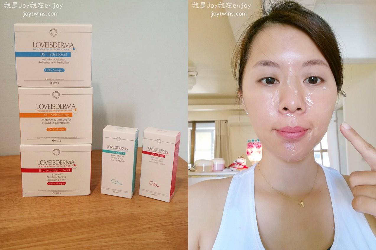 【團購】MIT專業美膚品牌 LOVEISDERMA愛斯德瑪 曬前防禦防曬乳/曬後修護凍膜 完美呵護肌膚一夏