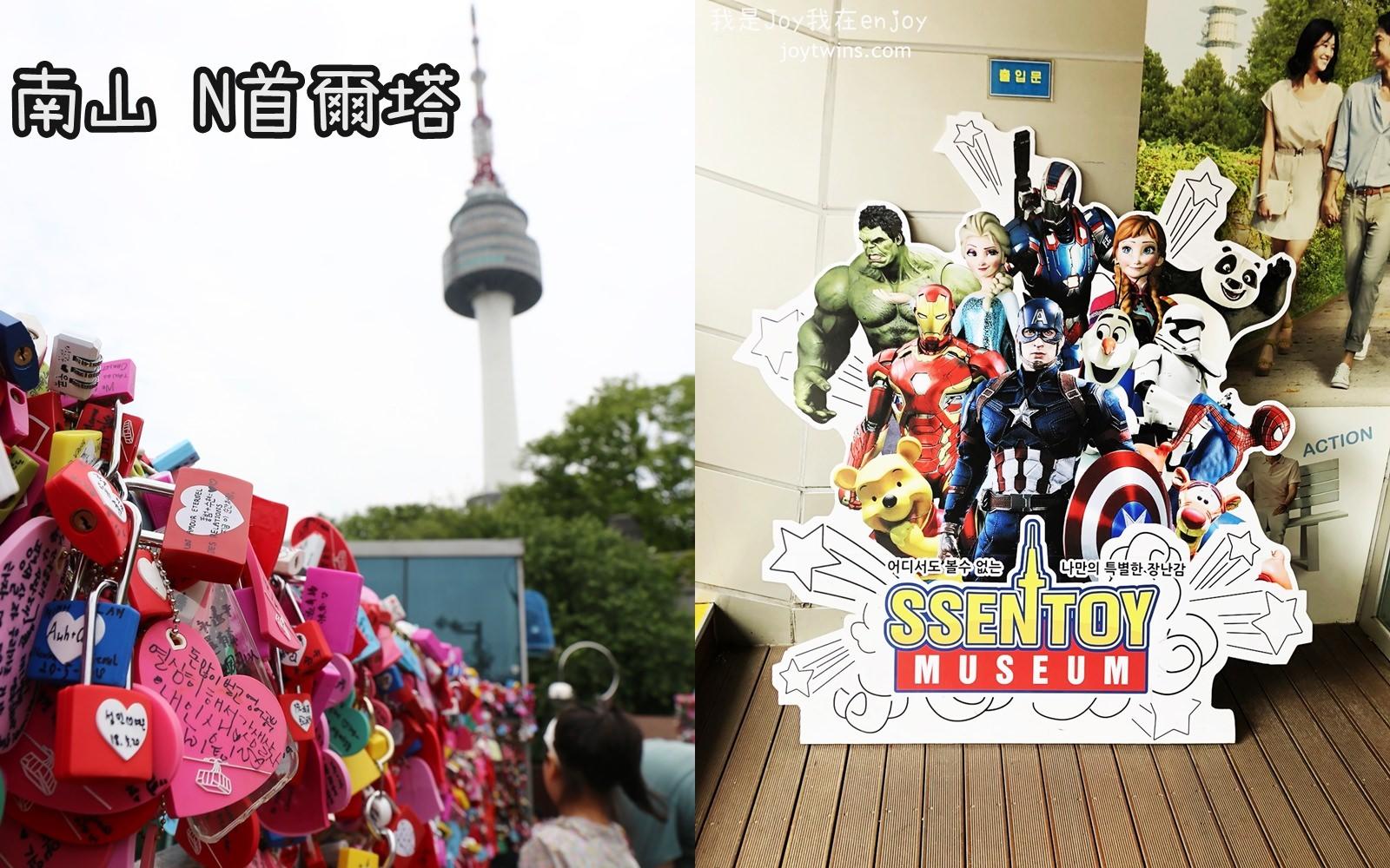 【2018韓國首爾】南山 N首爾塔 SSENTOY展覽館 漫威/ 星際大戰/迪士尼/ 皮克斯迷通通來吧!