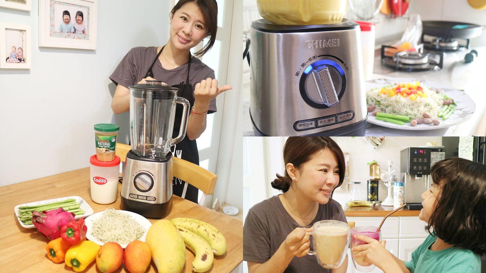 奇美好偏心纖活果汁機 超強高效能不只是果汁機 媽咪們的最愛 (冰沙/果昔/醬料/碎冰通通都好用)