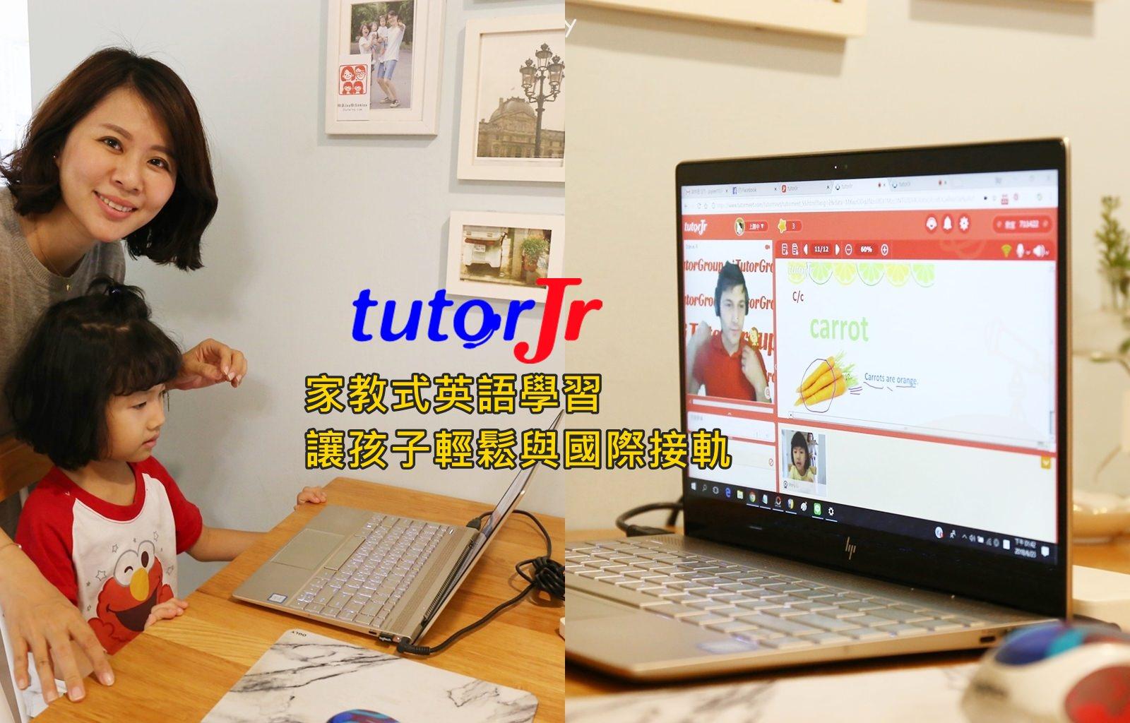 【育兒】 tutorJr 孩童英語神器 讓小孩在家輕鬆學英語 國際學校在家上 外師互動好有趣