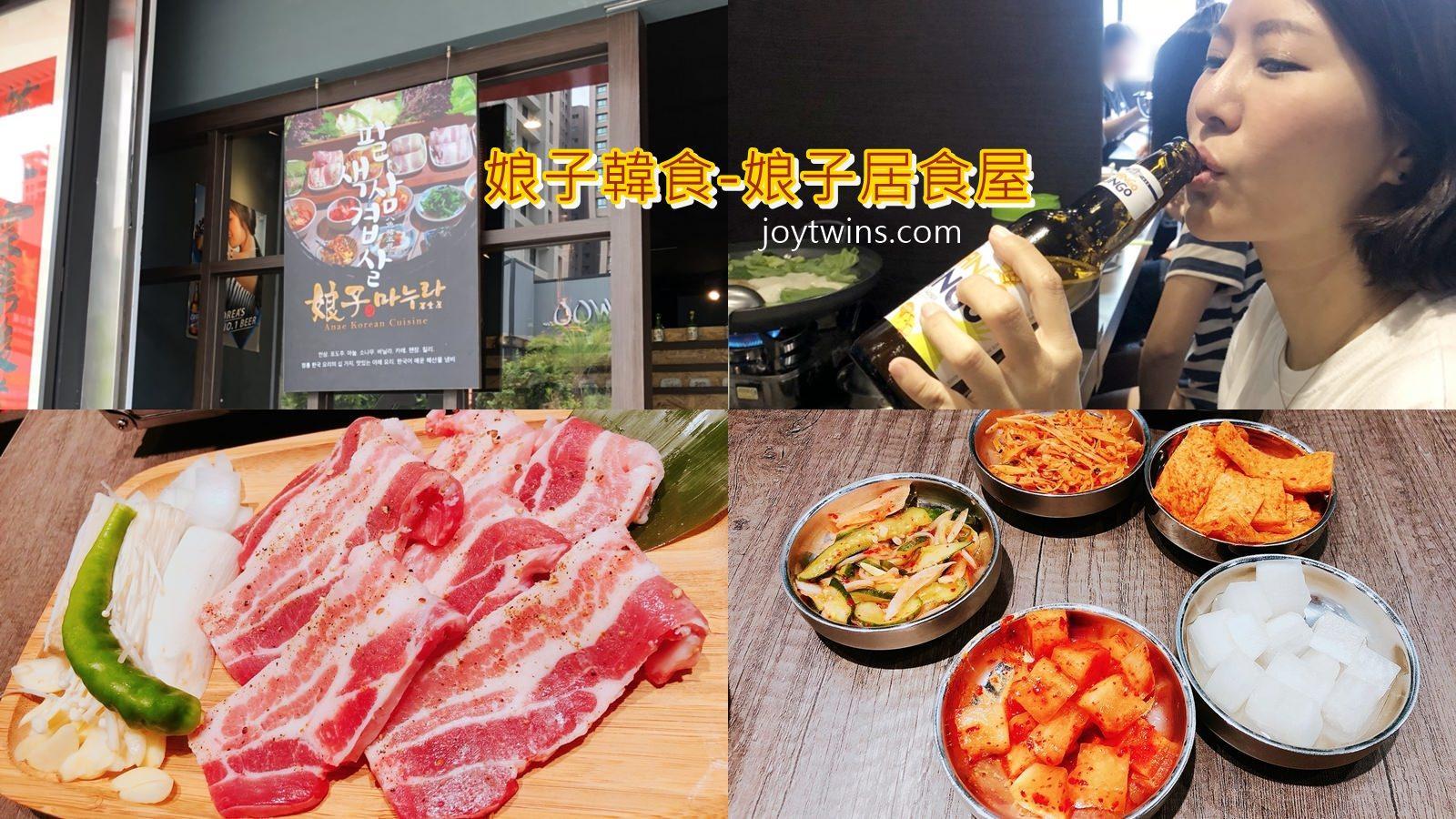 【高雄】鼓山 美食 娘子居食屋 韓式烤肉 八色烤肉 豬五花 美味道地韓食