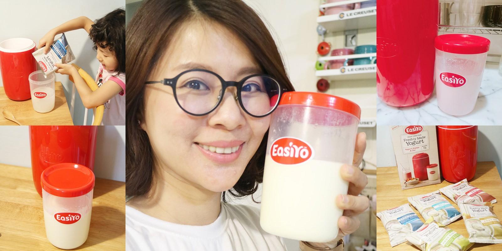 【開團】EasiYo優格機 親子料理 自製優格 口味特好 免插電 100%成功率