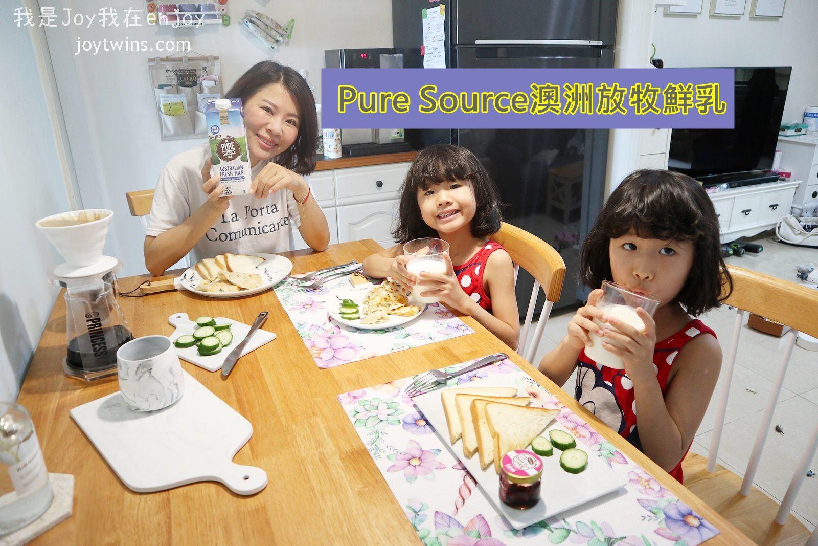 【生活飲品】Pure Source澳洲頂級鮮乳 大自然陽光草原香濃口感 真的超好喝的快樂鮮奶