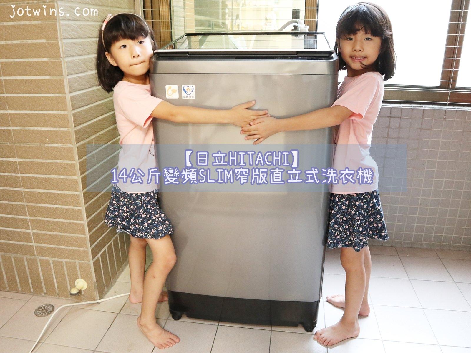 【日立HITACHI】14公斤變頻SLIM窄版直立式洗衣機 窄身設計大容量洗衣機 居家生活美學首選