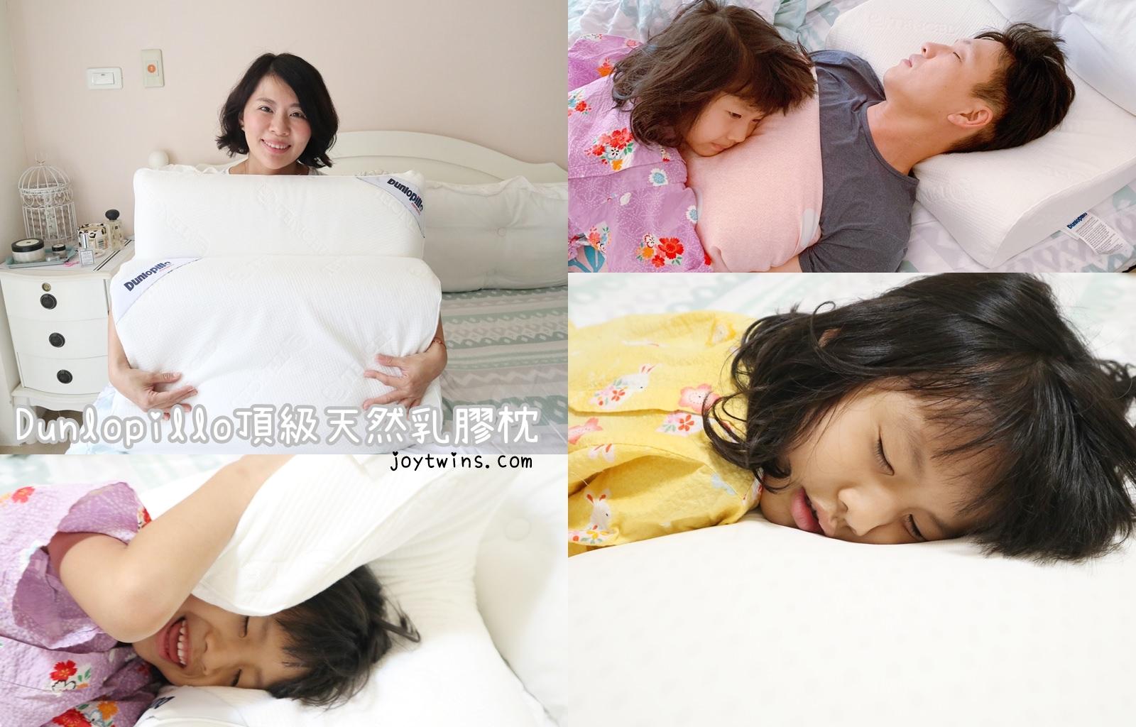 【團購】一夜好眠很簡單 枕頭界的勞斯萊斯 英國百年品牌Dunlopillo 頂級睡眠就靠他!(英國皇室枕頭超優惠價格入手)