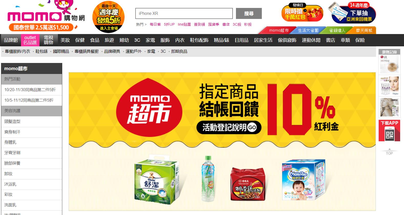 【生活】momo超市 真的沒空逛超市直接上網買好買滿! 手指點一點直送到府 還有指定單品回饋10%紅利金