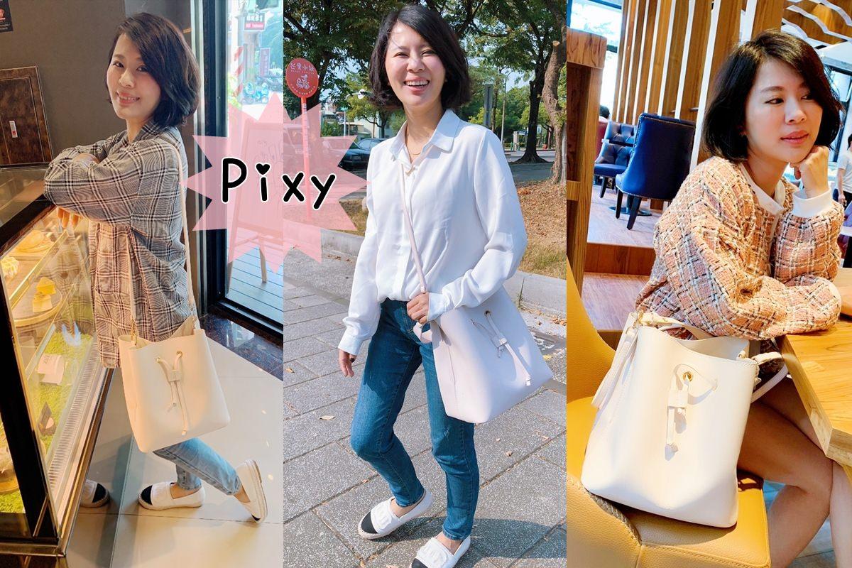 【團購】Pixy包包 DailyPresh簡約桶包 時尚款式輕鬆入手(加碼St.Scott搖滾韓妞鉚釘真皮長夾)