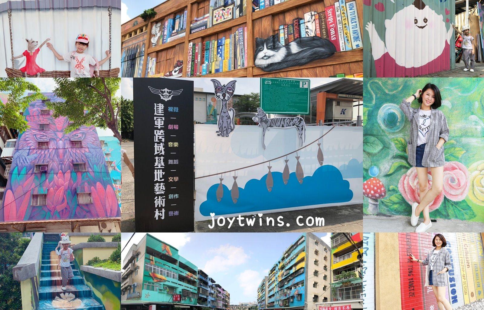 【高雄景點】拍照打卡夯點 衛武營彩繪社區 20幅超大彩繪壁畫一定要來玩 (捷運旅遊推薦)