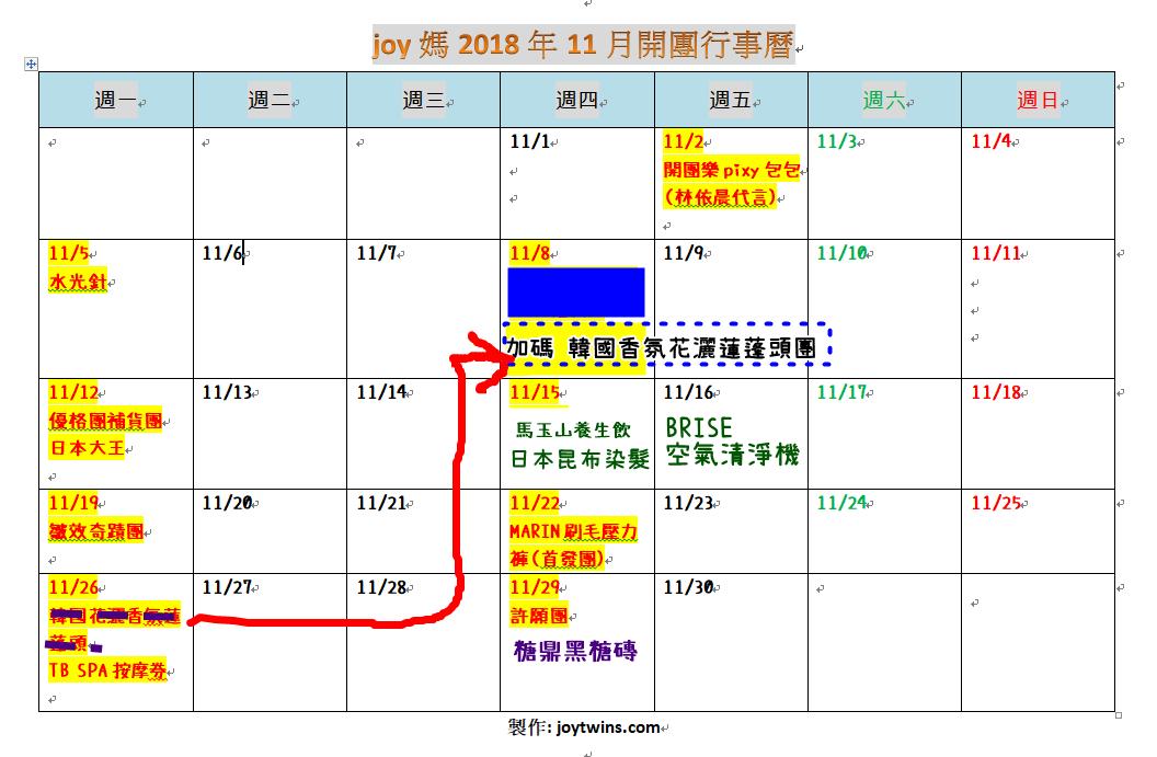 2018年 Joy 雙寶媽開團通知 (持續更新中) 已更新到12月
