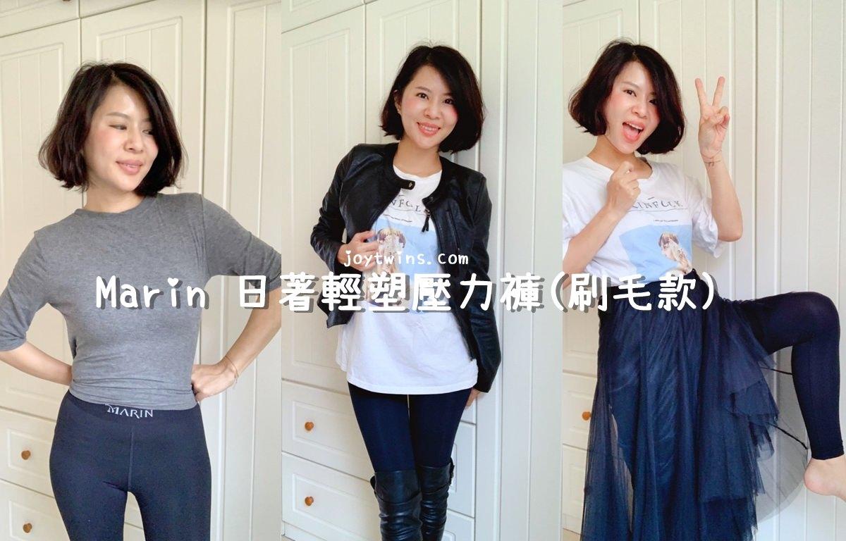 【團購】MARIN輕塑日著壓力褲(刷毛款) 讓你秋冬舒適顯瘦又保暖!