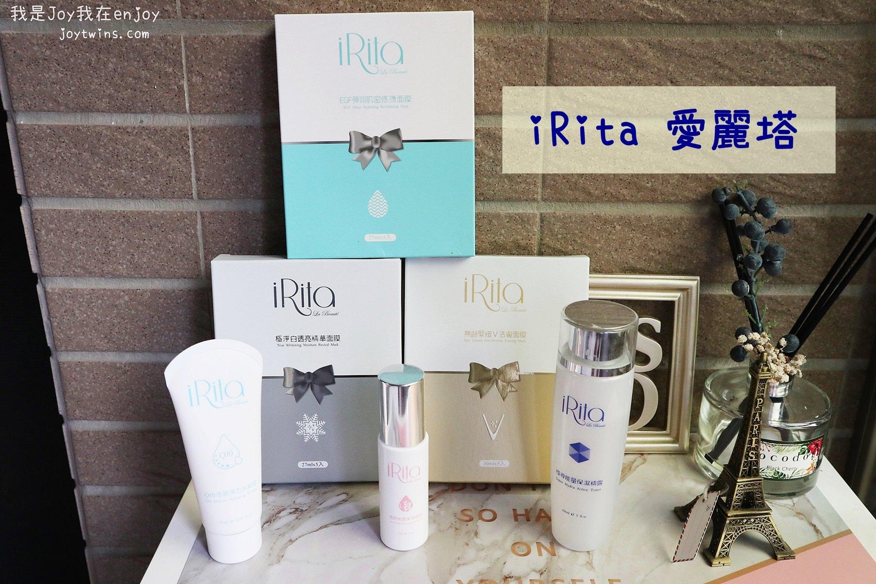 【團購】iRita 愛麗塔 網路超夯保養品牌 讓你感受溫柔呵護的天使肌