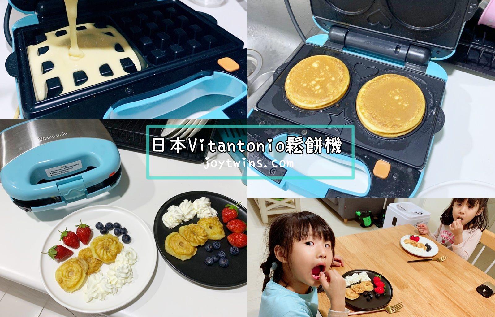 【廚具】日本Vitantonio鬆餅機 廚房界的夢幻逸品~ 隨時做出超讚鬆餅 (一機四盤) 限定色 tiffany藍