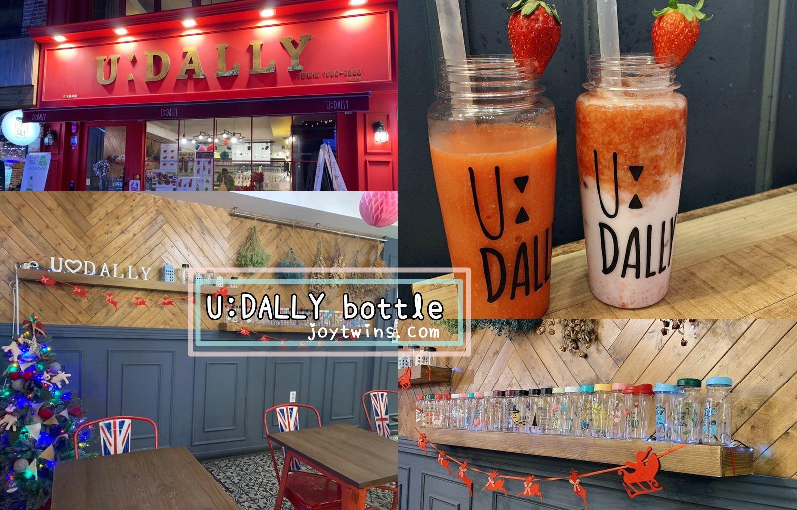 【釜山咖啡廳】西面站 U:DALLY(카페 유달리) bottle  IG夢幻打卡店 環保杯杯帶著走