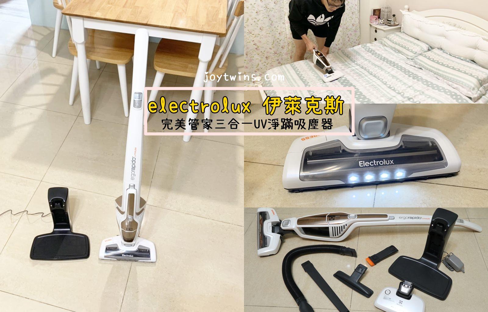 【開團】electrolux 伊萊克斯 完美管家三合一UV淨蹣吸塵器 直立+手持+除蹣 三合一 除塵除蹣超強選擇 (型號:ZB3233B)