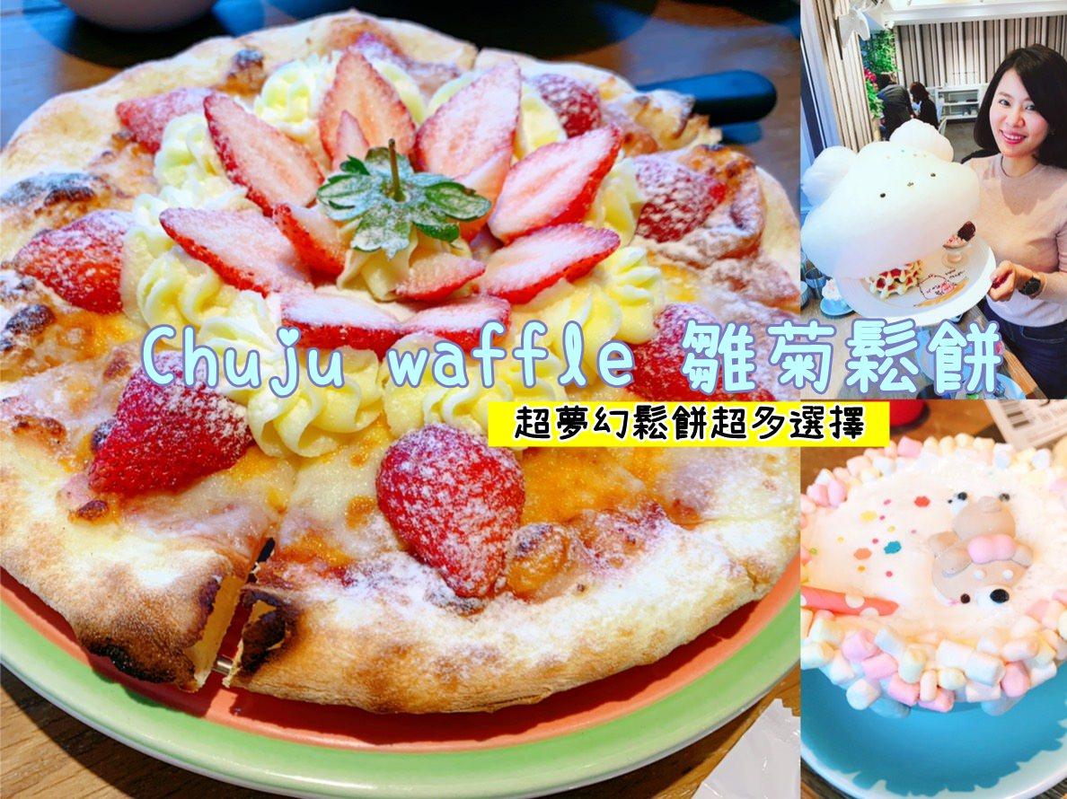 【高雄美食】 左營 Chuju waffle 雛菊鬆餅 超美味草莓pizza 棉花糖甜點 義大利麵/ 燉飯