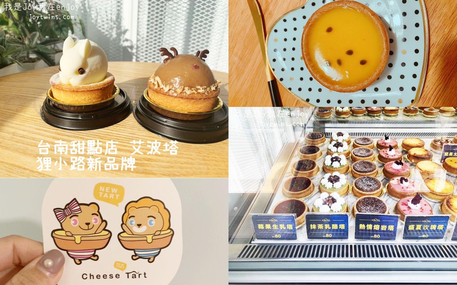【台南美食】 艾波塔甜點工作室 夢幻甜點外帶正夯! 狸小路品牌  價位可愛 酥脆口感超棒