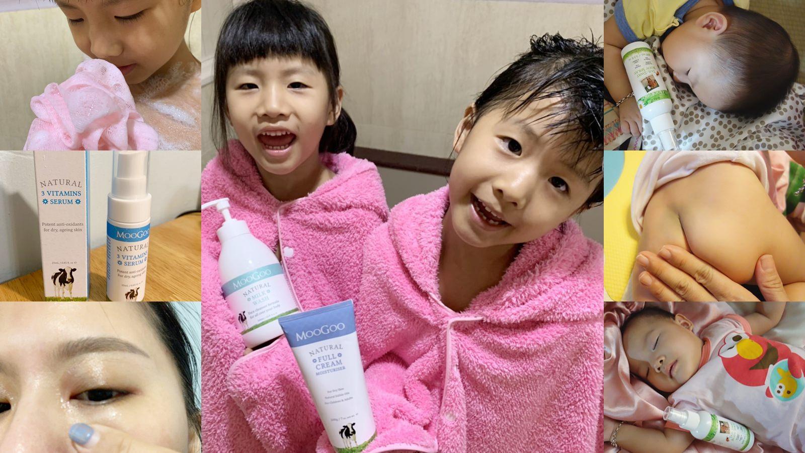[育兒好物]給寶貝用超安心又天然純淨的MOOGOO慕爾果保養護膚品!