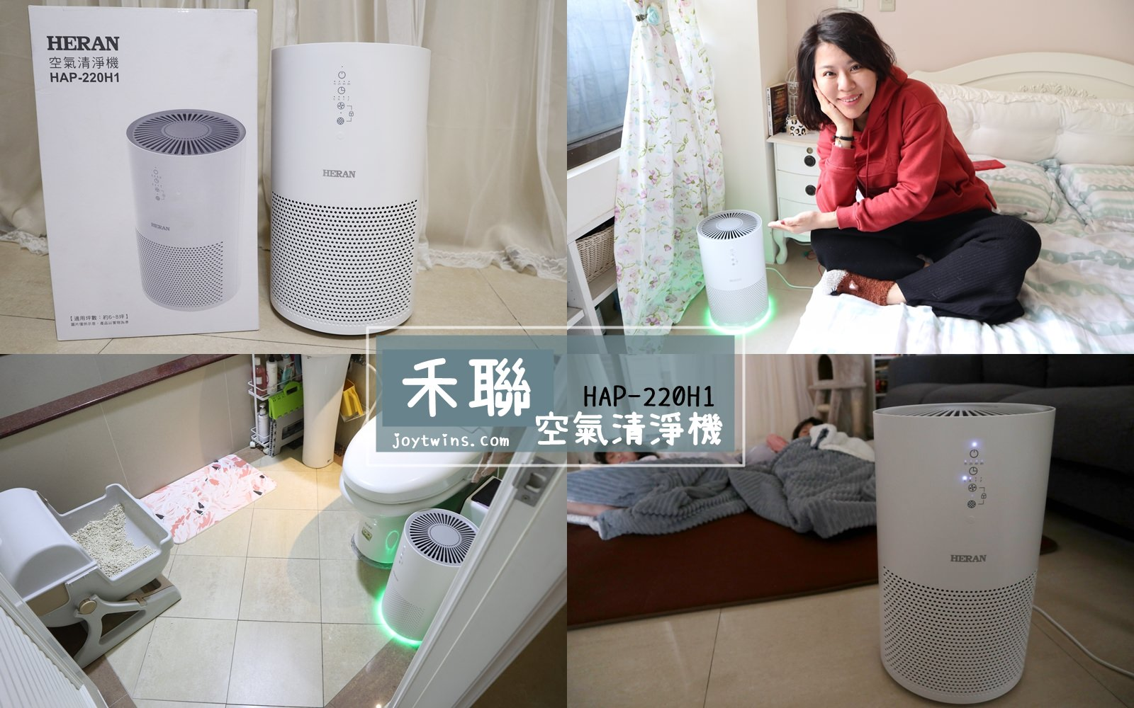 【HERAN 禾聯】小清新智慧抗敏空氣清淨機/偵測PM2.5/偵測異味(HAP-220H1) 小而巧 360度無死角的把關好空氣