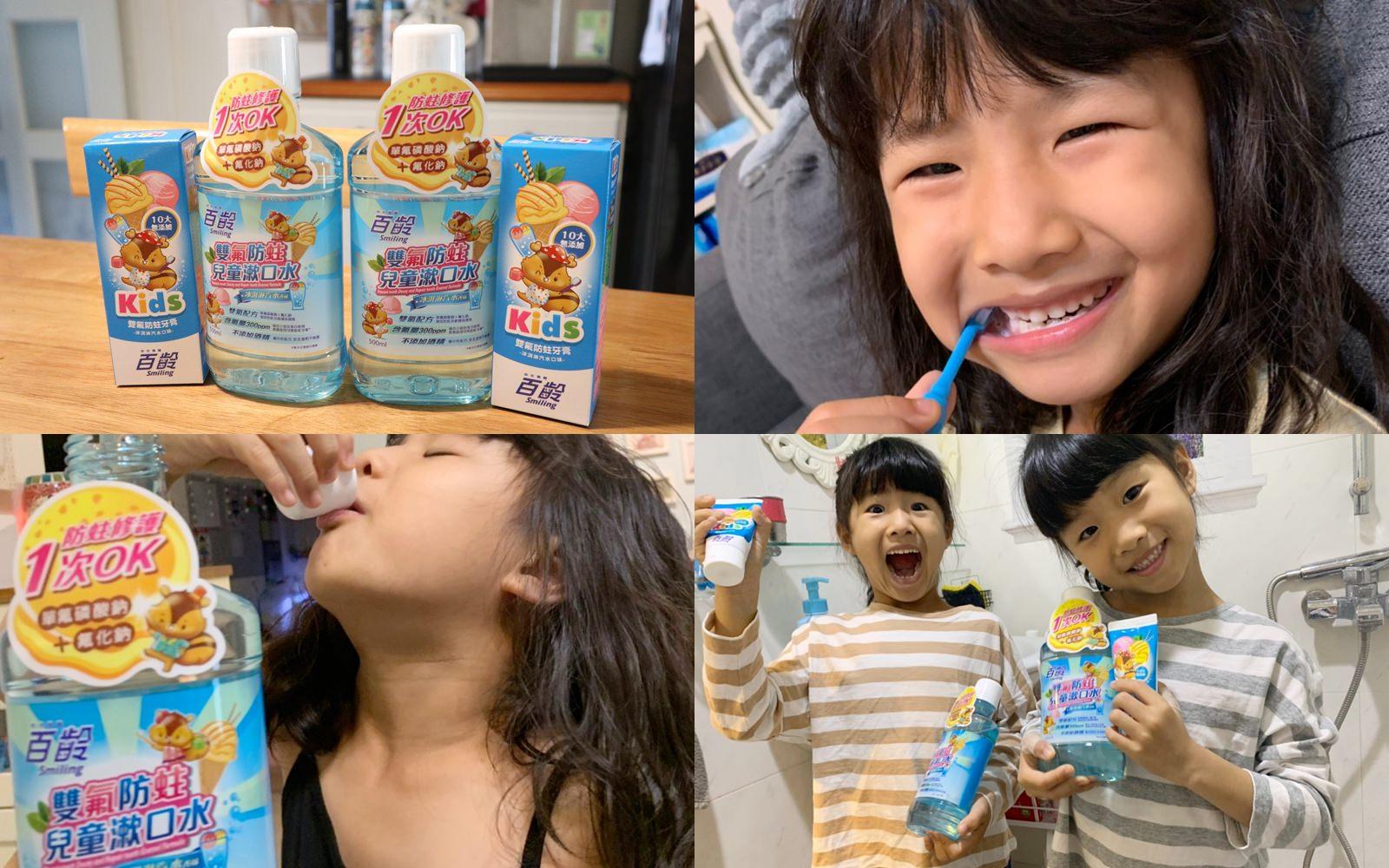 百齡雙氟防蛀兒童牙膏 漱口水 輕鬆照顧學齡兒童的牙齒~  不辣口雙氟防蛀 (超迷人冰淇淋汽水口味)