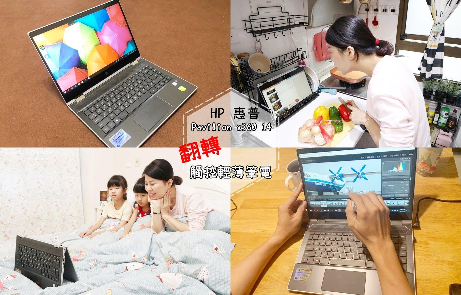 一機多用!【HP 惠普】Pavilion x360 14-cd1054TX  14吋輕薄+翻轉+觸控筆電 筆電界的變形金剛