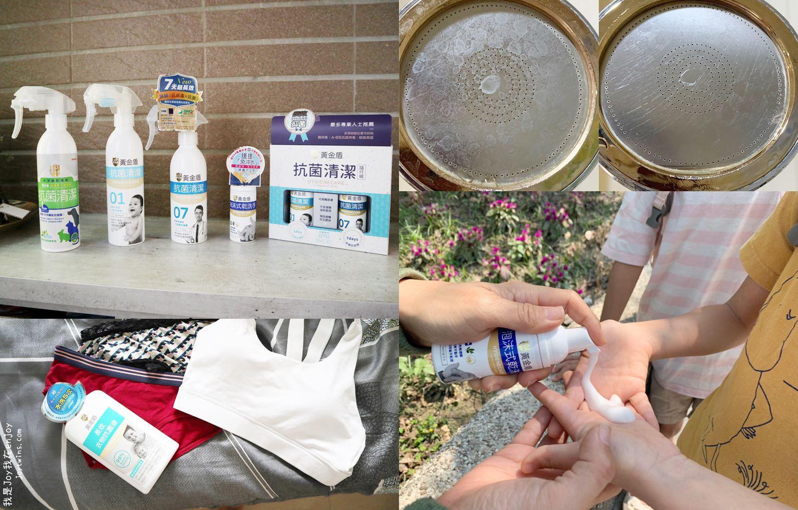 黃金盾 抗菌噴霧 抗菌專家 溫和有效 長效安心與防護 (抗菌消毒首選)