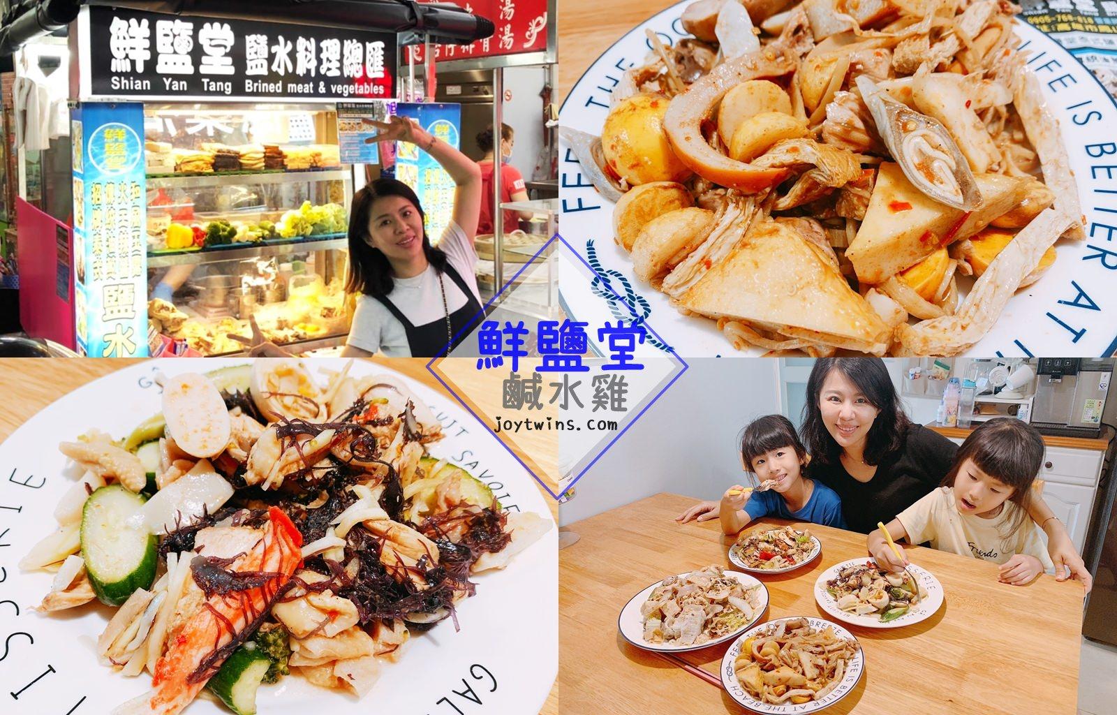 鮮鹽堂泰式鹽水雞 鳳山中山店 獨家特製4種醬料!必吃招牌泰式及火工辣醬 (高雄美食)