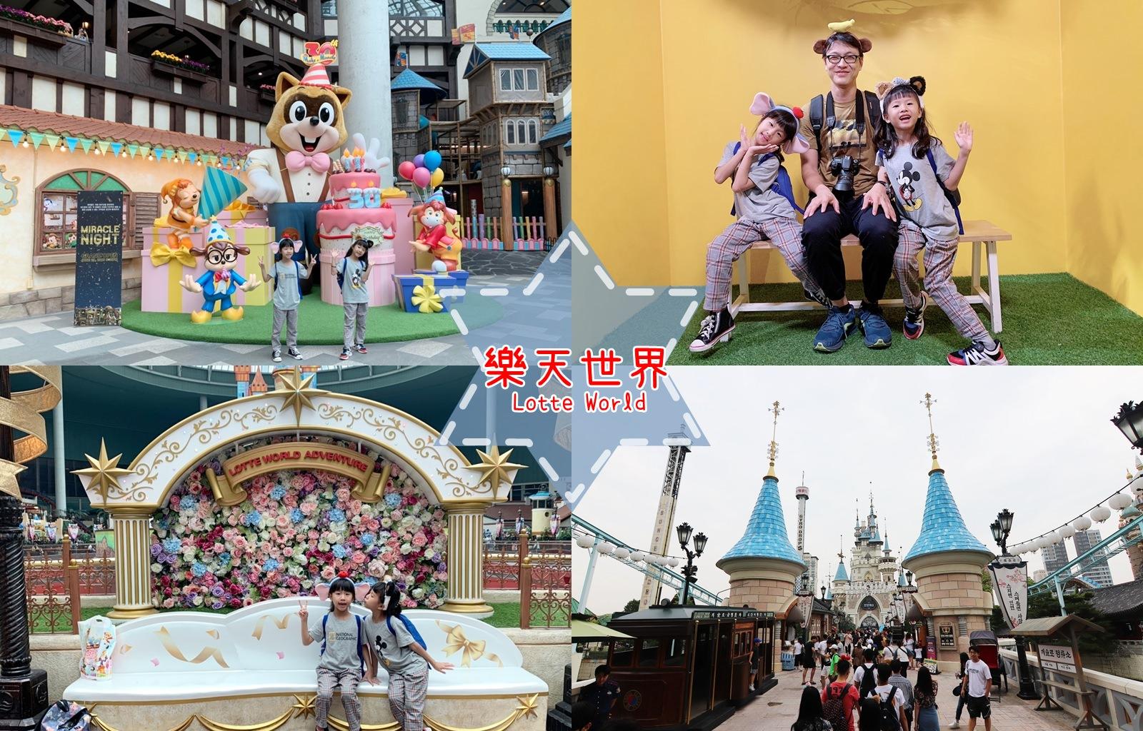 首爾必去樂園 樂天世界+樂天水族館 一整天玩不膩! 溜小孩最適合! 大推親子行程
