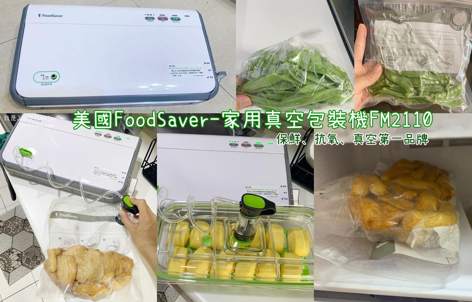 [生活好物]廚房保鮮聰明法寶~家家都應該要有這台【美國FoodSaver】家用真空包裝機FM2110,真空保鮮讓食材保存更輕鬆!