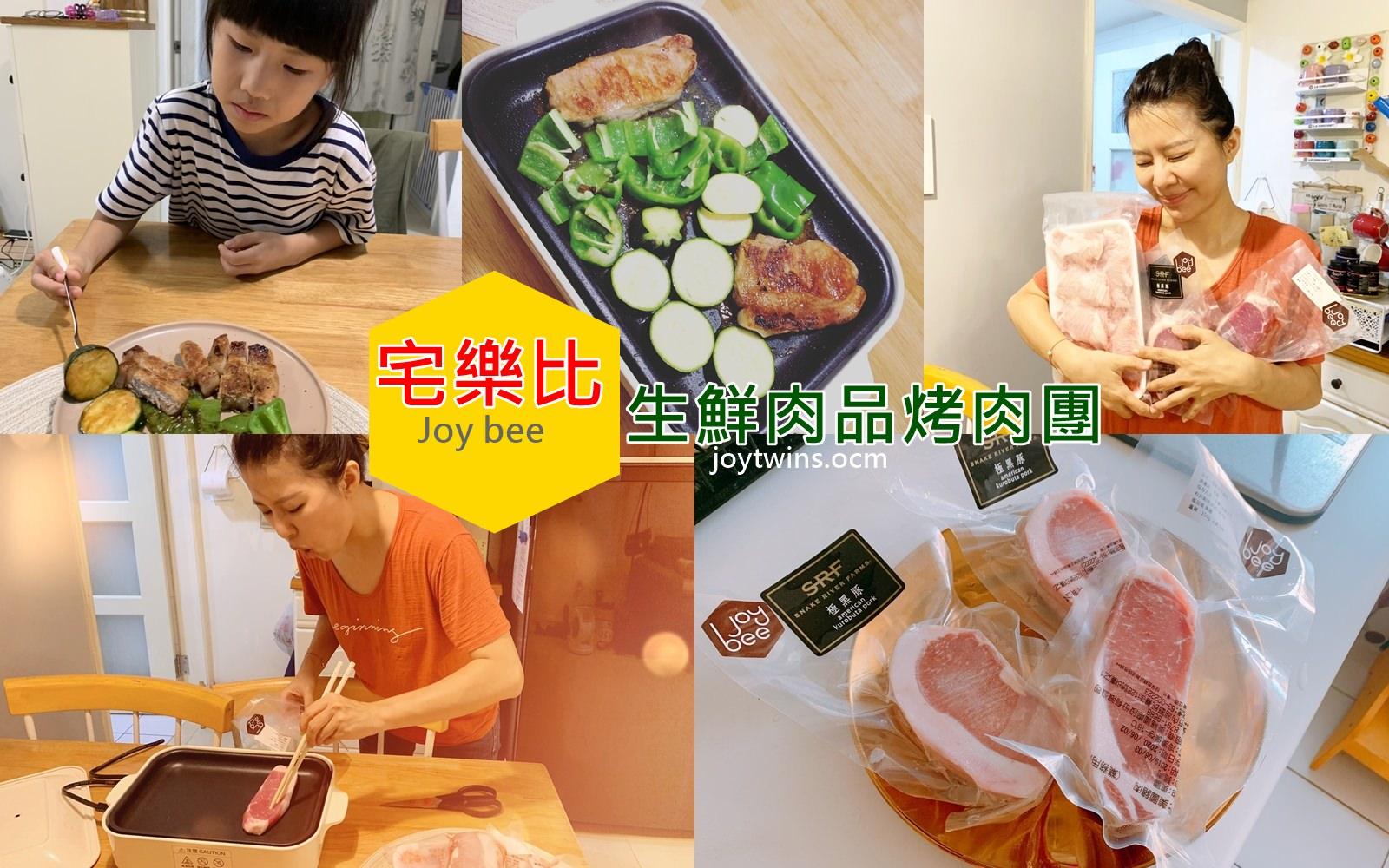 【美食團】宅樂比生鮮肉品 中秋烤肉首選 品質一等一