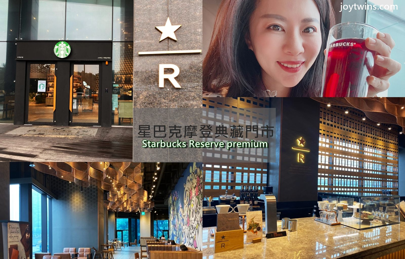 這間星巴克不一樣! 釜山第一間摩登典藏門市、第100間的星巴客 釜山冬柏站 內有TEAVANA與手沖咖啡