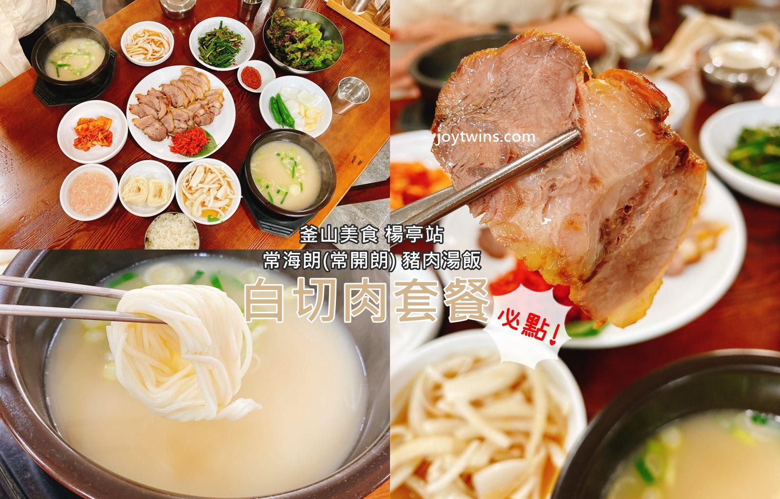 釜山美食 楊亭站 늘해랑 常海朗(常開朗) 豬肉湯飯 韓綜迷必吃수육백반 白切肉套餐 !釜山美食