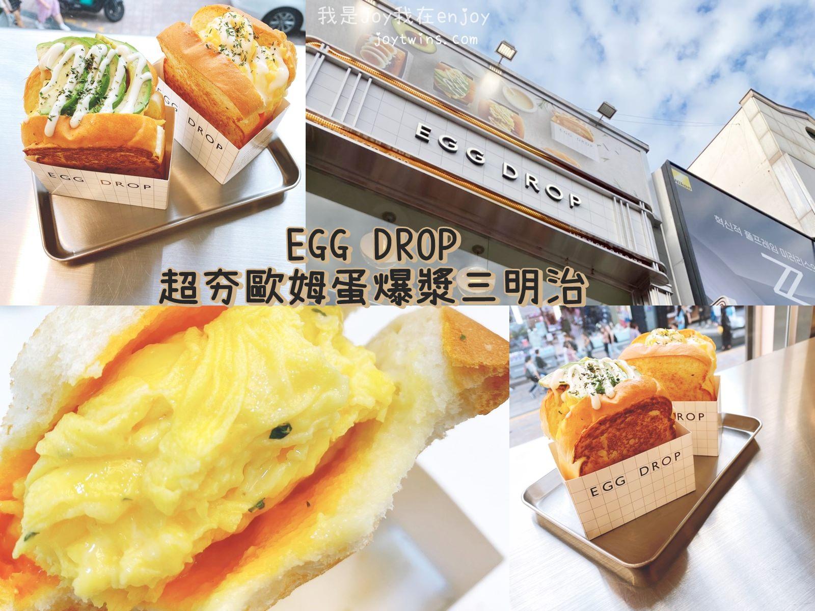 釜山美食 南浦洞  EGG DROP 最夯必吃 爆漿歐姆蛋三明治 韓國文青潮流早餐