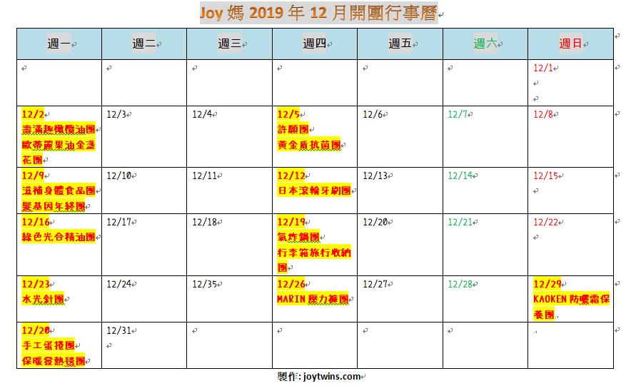 2019年 Joy雙寶媽開團行事曆 (每月更新)~已更新到12月