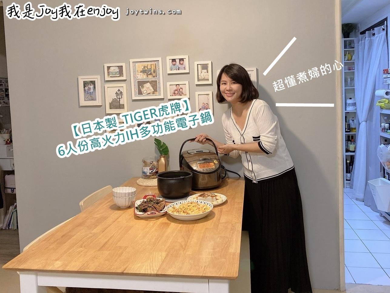 廚藝零分也不怕! 【日本製_TIGER虎牌】6人份高火力IH多功能電子鍋 米飯/湯品/燉肉通通能!