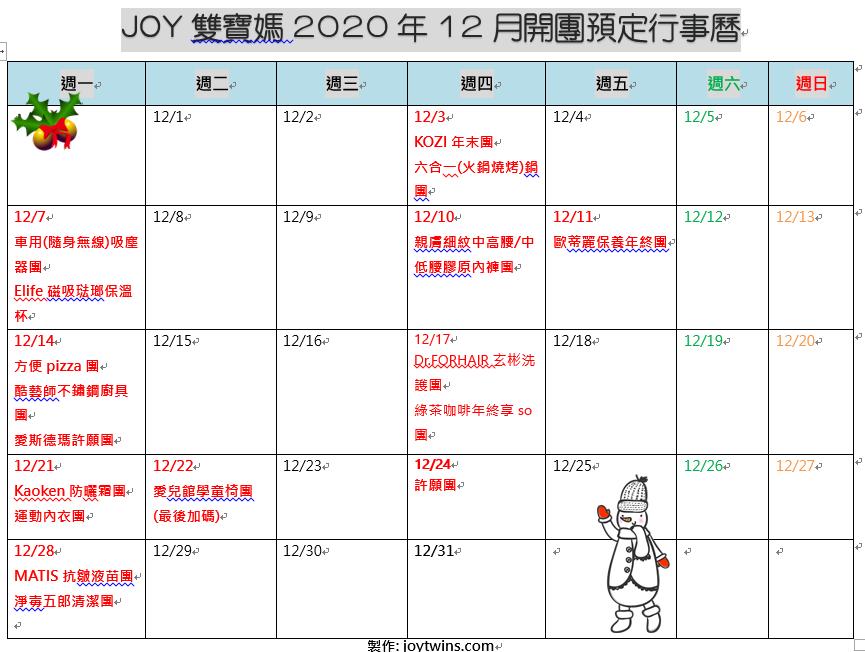 2020年 Joy雙寶媽開團行事曆 (每月更新)~已更新到12月