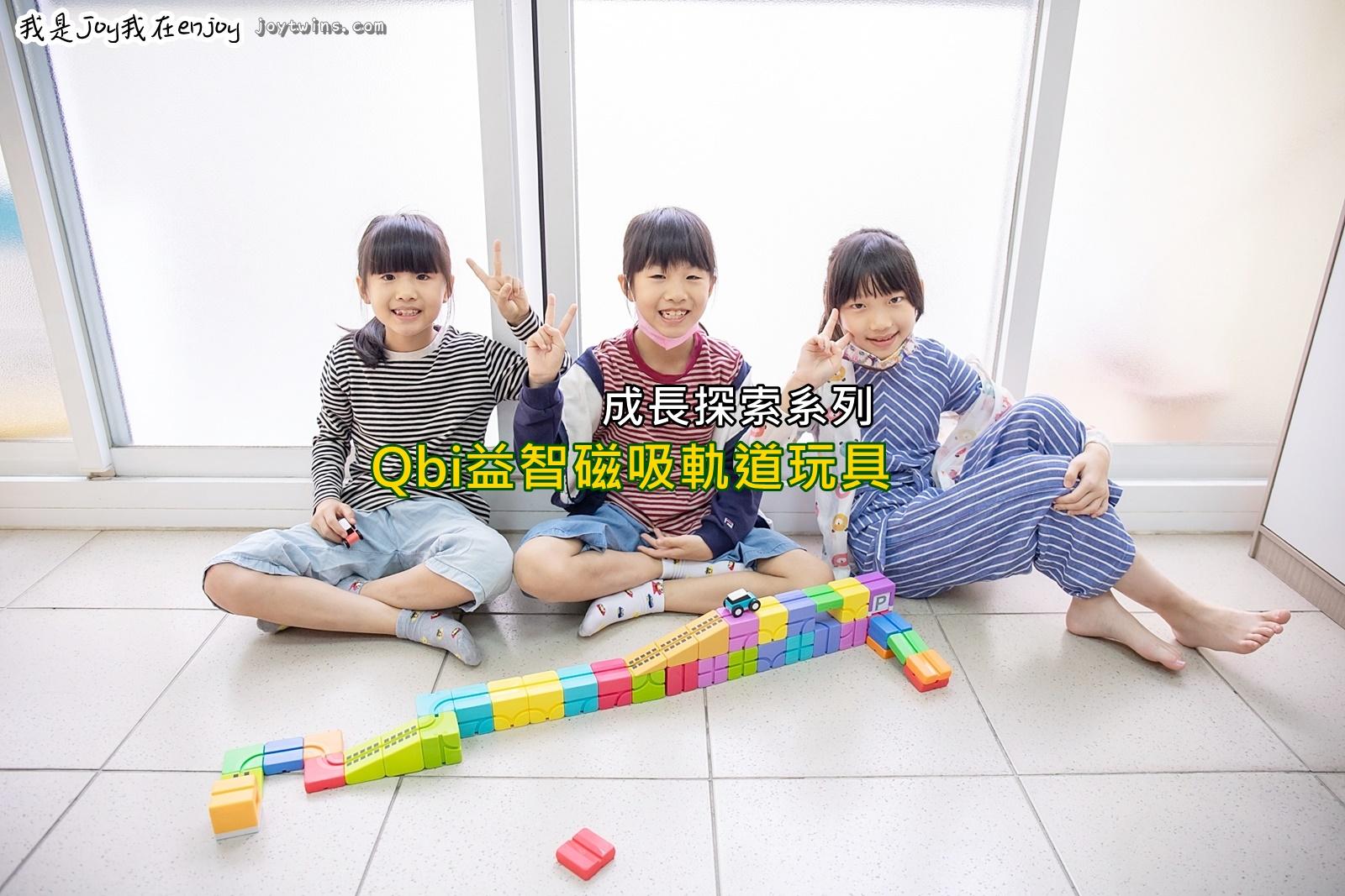 【玩具開箱】Qbi益智磁吸軌道玩具 新品 成長探索系列 無限創意無限歡樂!