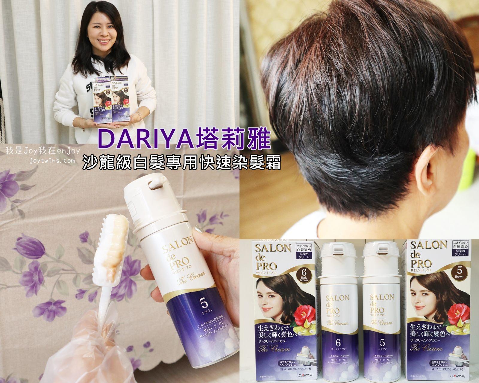 只要15分鐘白髮掰掰 DARIYA塔莉雅 沙龍級白髮專用快速染髮霜 時尚自然的髮色讓人更年輕!
