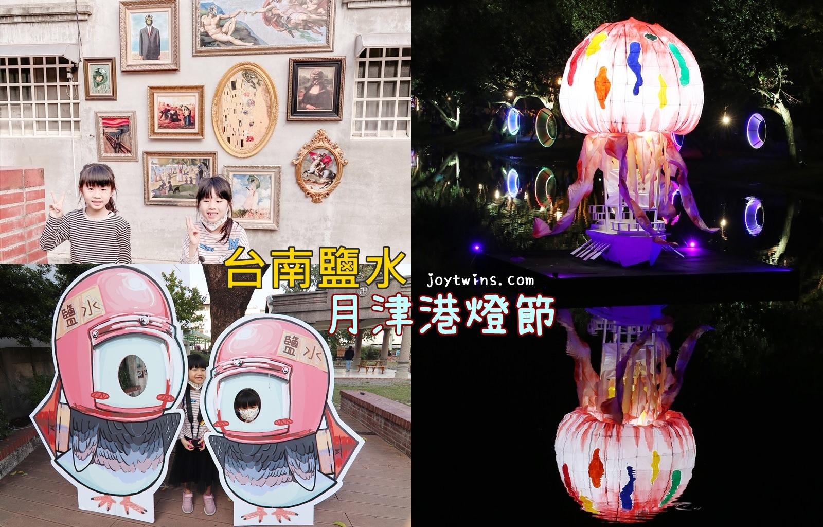 【台南旅遊】鹽水 月津港燈節 月之美術館 走春好處去 (展覽懶人包攻略)