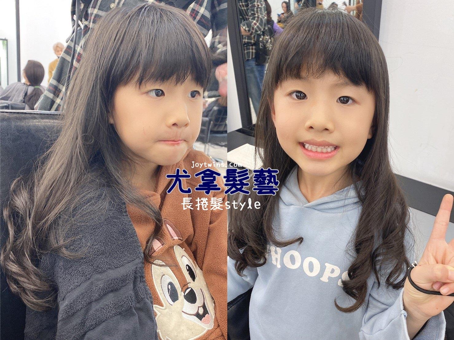 變髮 尤拿髮藝 青海館 終於完成夢幻美少女長捲髮  仙氣十足、萌軟可愛