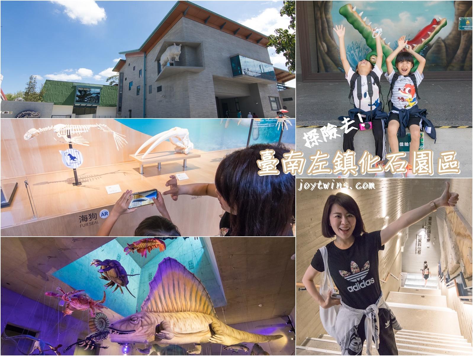 臺南左鎮化石園區 台南親子景點 全台唯一化石博物館 快來一起探險吧! 5大展館攻略大公開!