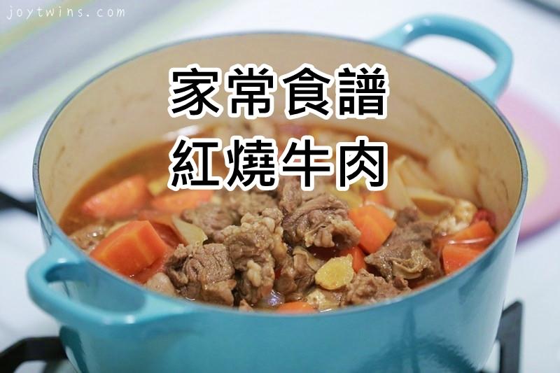 [食譜]家常紅燒牛肉系列~一鍋吃光光!