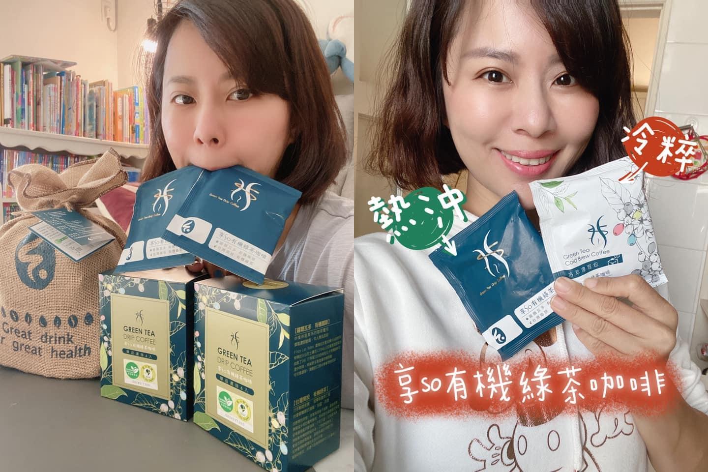 soezso 享So有機綠茶咖啡 啟動新陳代謝加速  甩開身體負擔更輕盈 綠原酸X兒茶素X茶氨酸X咖啡因
